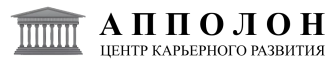 """Центр карьерного развития """"АППОЛОН"""""""